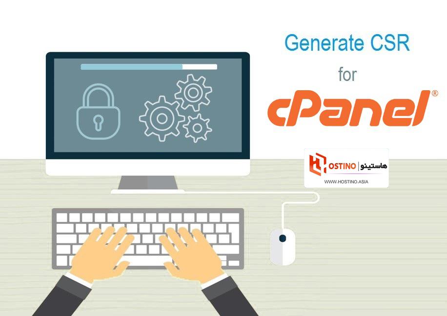 آموزش تولید CSR در Cpanel