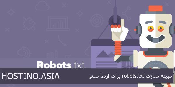 بهینه سازی robots.txt برای ارتقا سئو