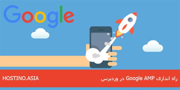 راه اندازی Google AMP در وردپرس