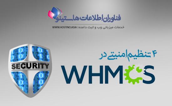 4 تنظیم امنیتی WHMCS