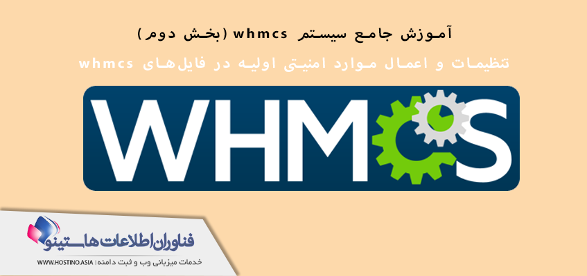 تنظیمات و اعمال موارد امنیتی اولیه در فایلهای whmcs