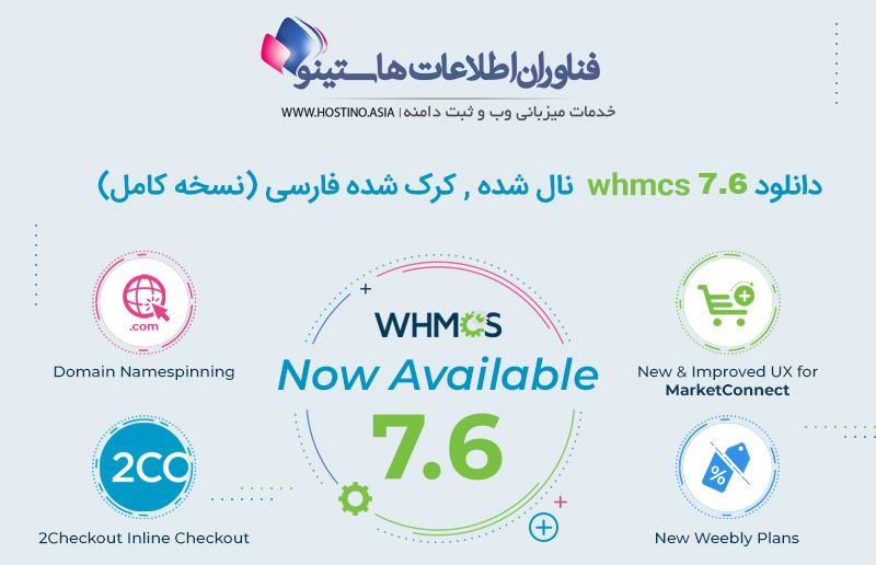 دانلود whmcs 7.6 نال شده , کرک شده فارسی (نسخه کامل)