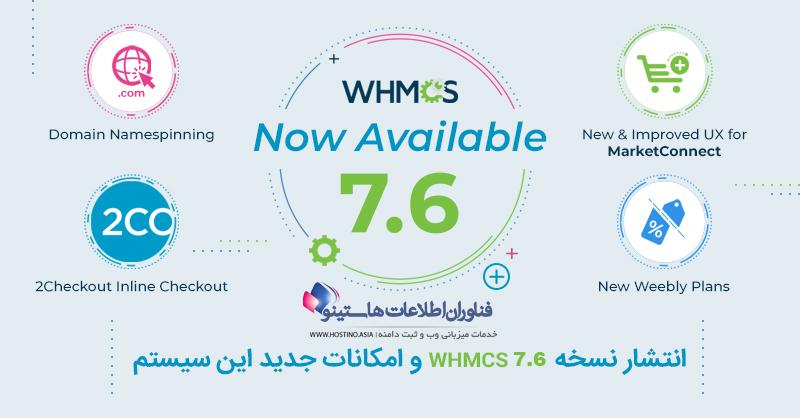 نسخه ۷٫۶ whmcs منتشر شد | نسخه رسمی whmcs7.6