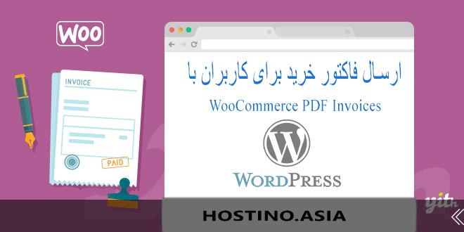ارسال فاکتور خرید برای کاربران با WooCommerce PDF Invoices