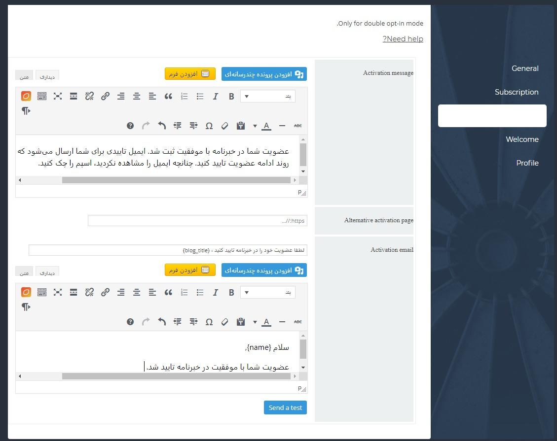 با افزونه Newsletter در وردپرس خبرنامه فارسی ایجاد کنید