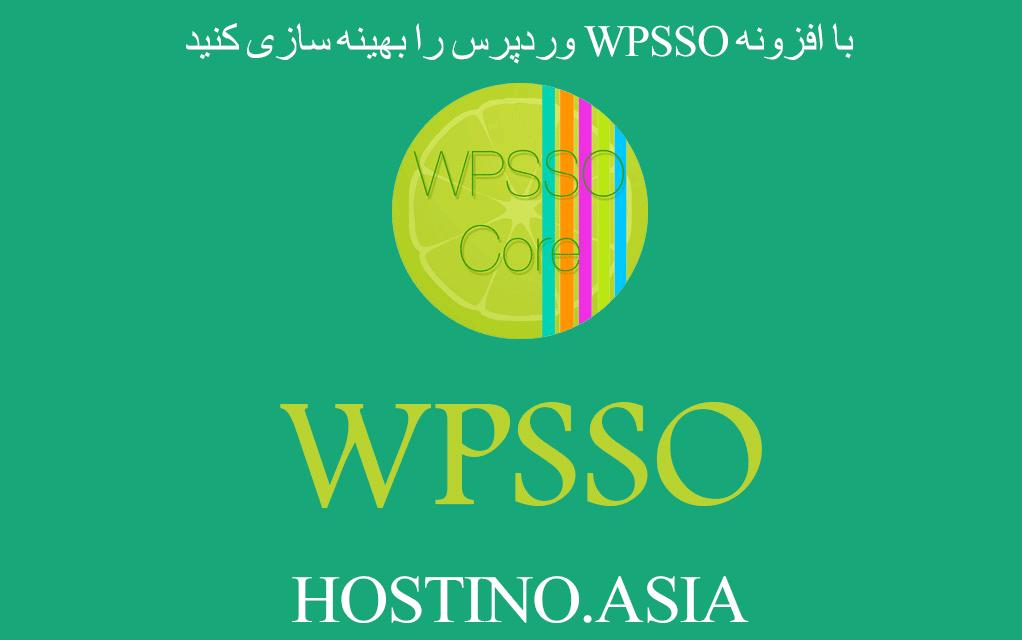 با افزونه WPSSO وردپرس را بهینه سازی کنید